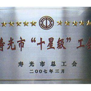 """寿光市""""十星级""""工会"""